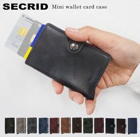 カードケース 大容量 薄型 メンズ スキミング 防止 カードプロテクター 本革 レザー ウォレット マネークリップ シークリッド セクリッド 財布 父の日 ギフト SECRID Mini wallet