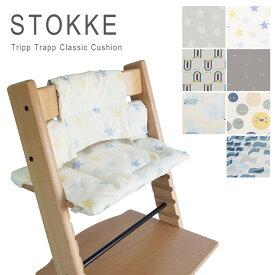 ストッケ トリップトラップ クッション クラシック カバー Stokke Tripp Trapp Classic Cushion