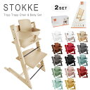 ストッケ トリップトラップ ハイチェア ベビーチェア ベビーセット ★2点セット Stokke Tripp Trapp Chair&Babyset 【…