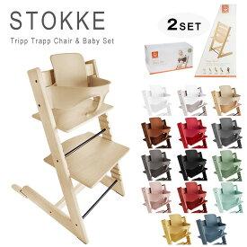 ストッケ トリップトラップ ハイチェア ベビーチェア ベビーセット ★2点セット Stokke Tripp Trapp Chair&Babyset 【送料無料】
