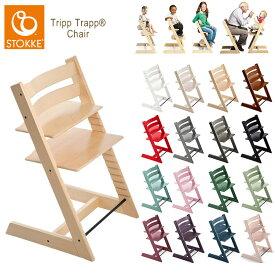 【予約販売8月中旬以降の発送】ストッケ トリップトラップ ベビーチェア ハイチェア Stokke Tripp Trapp Chair 【送料無料】