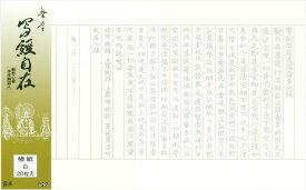 【お手本なし】写経用紙 写経自在 楮紙白 50枚