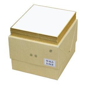 ミニ色紙 寸松庵色紙 高級書画用 奉書紙 (タテ137mm×ヨコ122mm) 50枚入