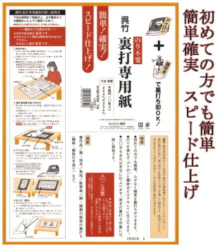 呉竹裏打専用紙 / 半紙用 5冊セット