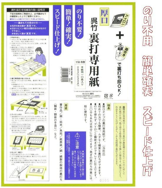 呉竹裏打専用紙 / 半紙用 厚口 3冊セット