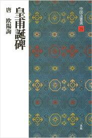 中国法書選 29 皇甫誕碑[唐・欧陽詢/楷書]