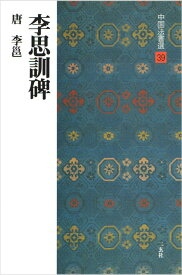 中国法書選 39 李思訓碑[唐・李よう/行書]