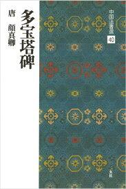 中国法書選 40 多宝塔碑[唐・顔真卿/楷書]