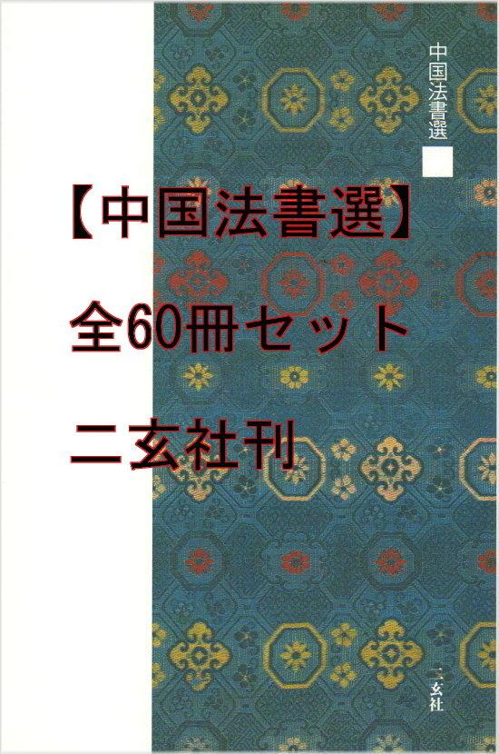 二玄社 中国法書選 全60冊セット+別冊総索引