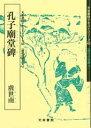 孔子廟堂碑 テキストシリーズ45・唐代の楷書4