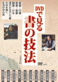 DVDで見る「書の技法」