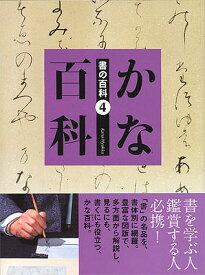 かな百科 芸術新聞社