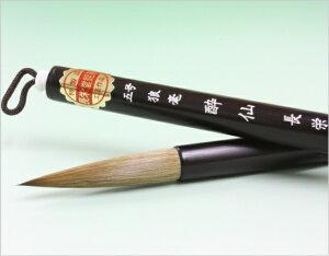 書道筆 酔仙 5号 長栄堂 【コリンスキーいたち毛筆・熊野筆】