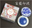 宝藍(青)印泥 0.2両装