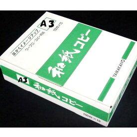 和紙コピー用紙 A3 1000枚入 ヤマカノ