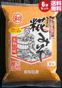 赤みそ・米みそ国産大豆・国産米100%使用手づくり糀みそ1kg×6袋入り