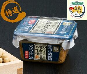 赤・米みそ国産一等大豆・国産米100%使用天塩使用20割糀仕込糀和田屋の味噌 大吟仕込250g