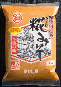 赤みそ・米みそ国産大豆・国産米100%使用手づくり糀みそ1kg