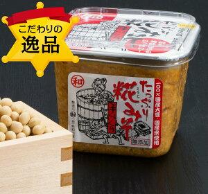赤みそ・米みそ国産一等大豆・国産米100%使用天塩使用無添加たっぷり糀みそ750g