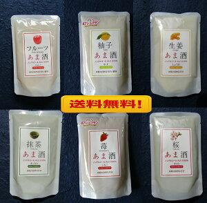 Newあま酒6種セット(りんご、柚子、生姜、抹茶、苺、さくら 各2個入)
