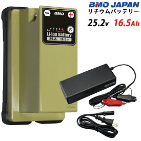 BMO japan リチウムイオンバッテリー 16.5Ah 25.2V (本体&チャージャーセット) 超大容量 電動リール用 バッテリー シマノ ダイワ 互換バッテリー 10Z0011