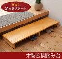 木製玄関踏み台 幅120cm 送料無料