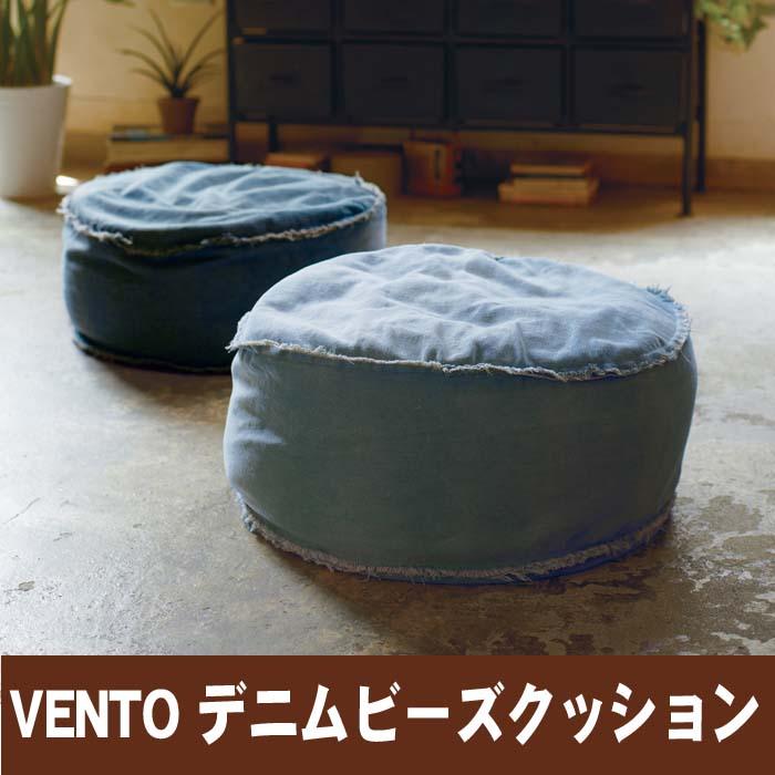 VENTO デニム ヴェント6 50丸ビーズクッションA vento6-bc 送料無料