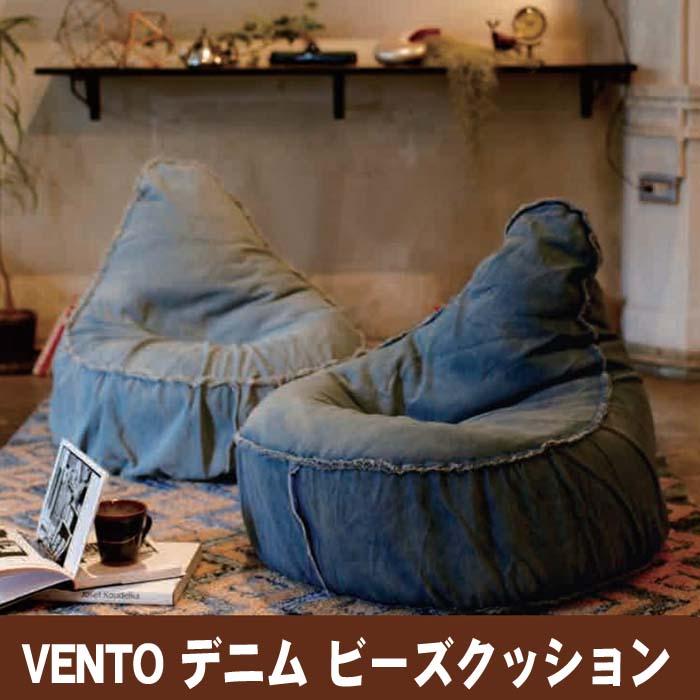 VENTO デニム ヴェント6 チェアービーズクッションB vento6-bc 送料無料