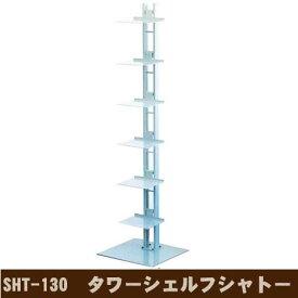 タワーシェルフシャトー [ルネセイコウ] SHT-130 シルバー