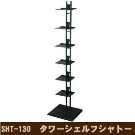 タワーシェルフシャトー [ルネセイコウ] SHT-130 ブラック