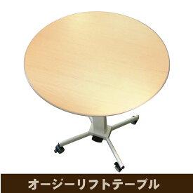 オージーリフトテーブル [ルネセイコウ] OG-01 送料無料
