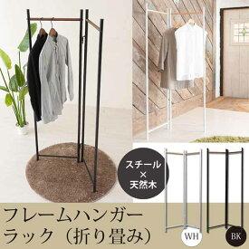 フレームハンガーラック(折り畳み) ブラック 送料無料