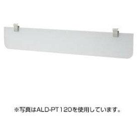 Aデスク用パーティション(W1600用) ≪サンワサプライ≫ ALD-PT160