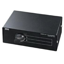 ディスプレイ切替器(2回路) ≪サンワサプライ≫ SWW-21VLN
