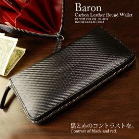 【送料無料】≪Baron(バロン)≫ カーボンレザー撥水効果・防滴ラウンドファスナーウォレット/ブラック&レッド 1620
