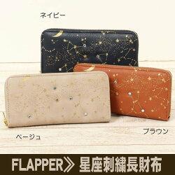 【送料無料】≪FLAPPER≫星座刺繍長財布F158109