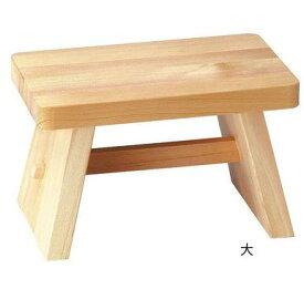 ひのき風呂椅子 (大) 82462 [ヤマコー] 送料無料