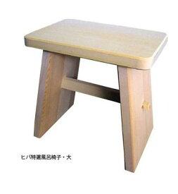 ヒバ風呂椅子・大 58142  [ヤマコー] 送料無料