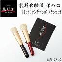 熊野化粧筆 筆の心 リキッドファンデーションブラシセット KFi-75LQ 送料無料