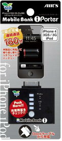 【4個限定特価】【ネコポス送料無料】  iPhone 4S/43GS/3G,iPod対応!リチウムイオンポリマー充電器 ≪Air-J≫ MB-P1000