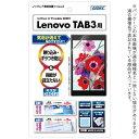 ネコポス送料無料 【Lenovo TAB3 (602LV) 用】 ノングレア液晶保護フィルム ≪ASDEC≫ NGB-602LV