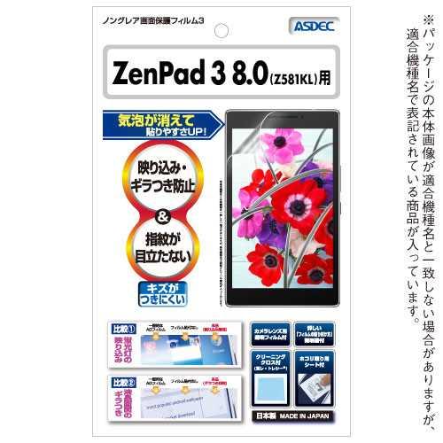 ネコポス送料無料 【ZenPad 3 8.0(Z581KL)】 ノングレア液晶保護フィルム ≪ASDEC≫ NGB-Z581KL