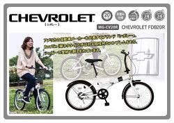CHEVROLETFDB20R20インチ折畳み式自転車MG-CV20R送料無料