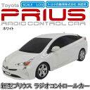 Toyota(トヨタ) PRIUS(新型プリウス) R/Cカー ホワイト