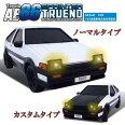 Toyota(トヨタ)承認済AE86(ハチロク)SPRINTERTRUENO極限(エクストリーム)R/Cカーカスタムタイプ