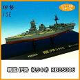 KBシップス戦艦伊勢(1944)1/1100スケールKBBS006