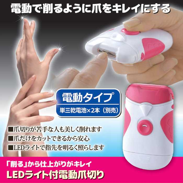 【送料無料】 LEDライト付電動爪切り ≪セーブ・インダストリー≫ 811603