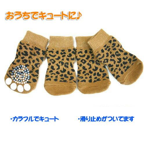 【ゆうパケット送料無料】ps032 アニマルプリントソックス ヒョウ(犬用靴下) 1足分4個セット