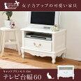 姫系キャッツプリンセスduoテレビ台幅60メルヘン家具猫足かわいいミニテレビラック木製