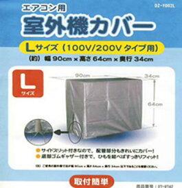 エアコン室外機カバー L サイズ [OHM] DZ-Y002L